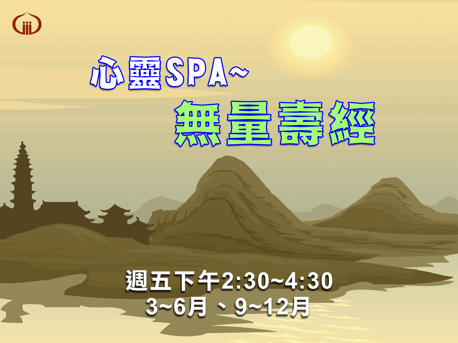 第五期 樂活菩薩班 PART 3